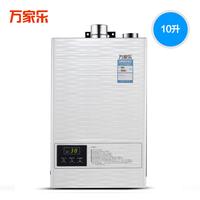 Macro/ JSQ20-10201 Macro gas water heater 10 liters of gas liquefied gas water heater