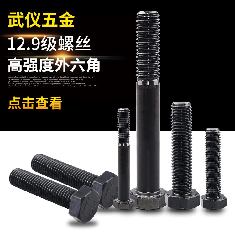 M12*20-150 outside six angle bolt, 12.9 grade high strength alloy steel outer six corner screw DIN933/931