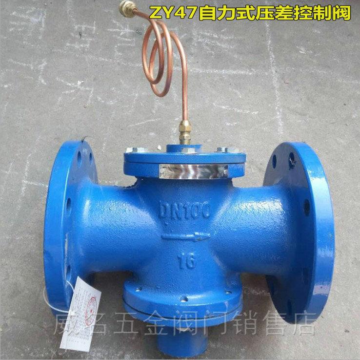 ZY47 самостоятельную клапан регулировки давления dn100