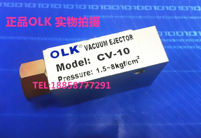 Аутентичные olk пневматический элемент вакуумный генератор ZK-10 (CV-10HS) ZK-15 (CV-15HS) ZK-20