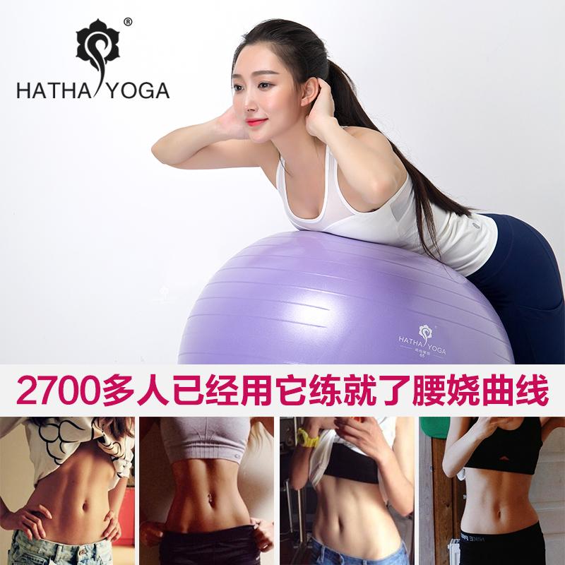 хатха - йога фитнес - Мяч взрывобезопасное мяч детей утолщение йога Аутентичные начинающих женщин беременных женщин акушерок похудения