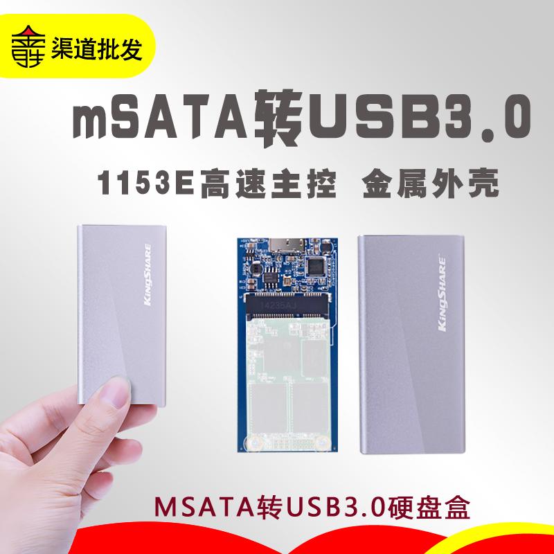 Kim Seung - mSATA usb3.0 mobile festplatte auf SSD - festplatten msata 1153E - festplatte