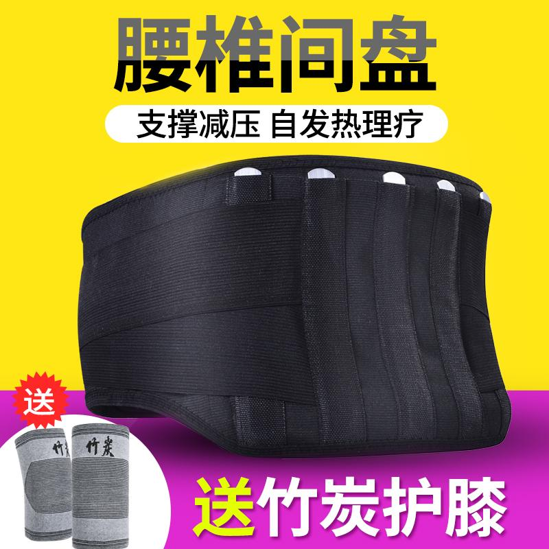 The waist massage physiotherapy device of lumbar disc lumbar strain fever belt lumbago backache and home