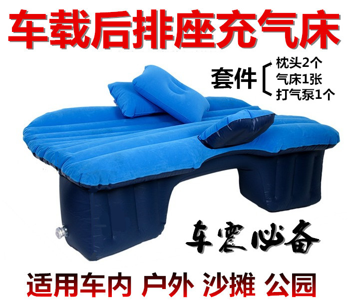 Buick Excelle car Regal Lacrosse inflatable bed cushion bed seat cushion car rear Travel Bed