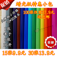 Color glazed paper paper origami children electro-optic handmade paper origami paper wholesale paper-cut