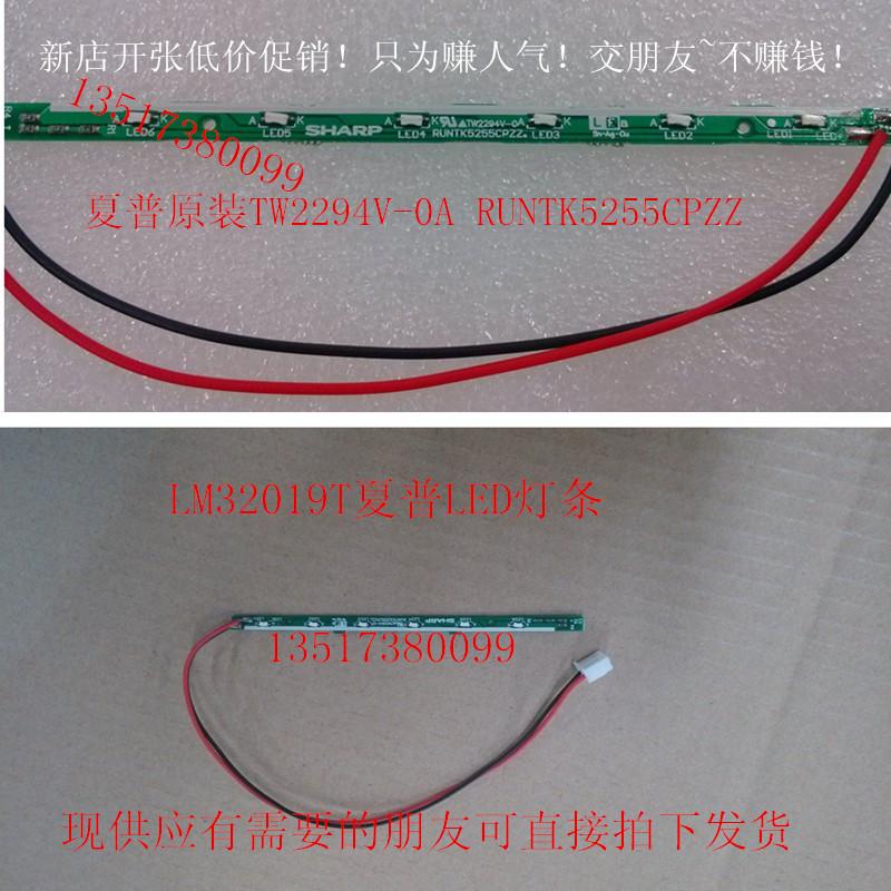 Guangzhou SN Sistema Originale di uno schermo a Cristalli Liquidi LM32019TLM057QB1T075VLED controluce.