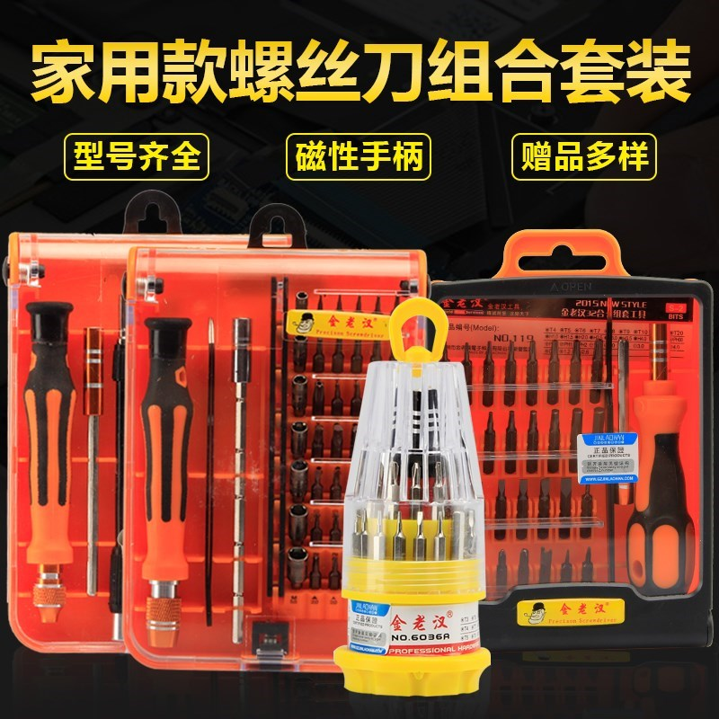 Household multifunctional screwdriver screwdriver tool set maintenance special screwdriver gadget tool group