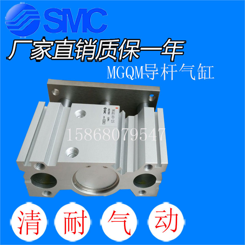 MGQM40-20/25/30/40/50/75/100/125/150/175/200 smc tunn guide bar cylinder