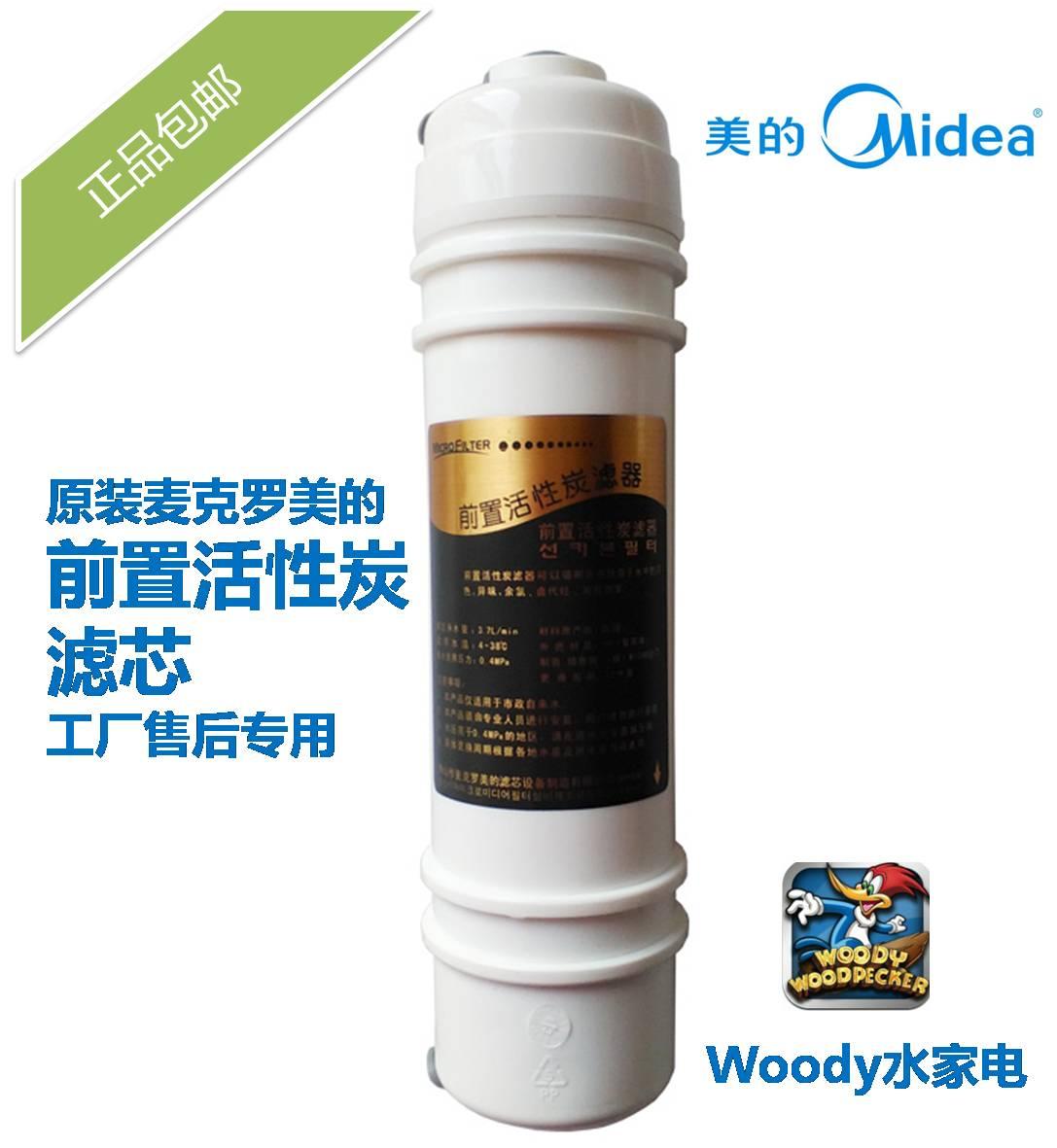 美の浄水器のフィルタM 6マイク羅前置活性炭フィルタを適用するMRO101102などのシリーズ