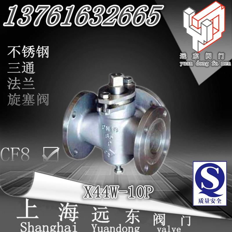 X44W-10Pステンレス三通フランジプラグバルブ管三ランナープラグバルブDN40 ~ 200