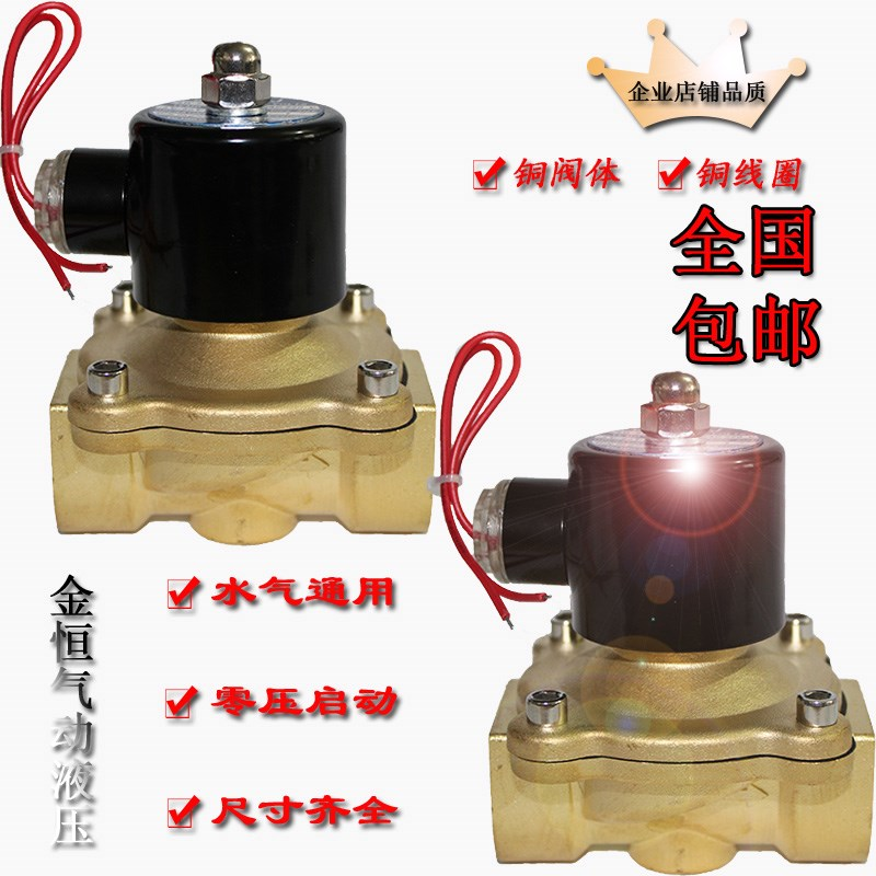 Normally closed all copper solenoid valve 2W025-082W160-152W250-252 is divided into 3 points, 4 points, 6 points, 1 inches