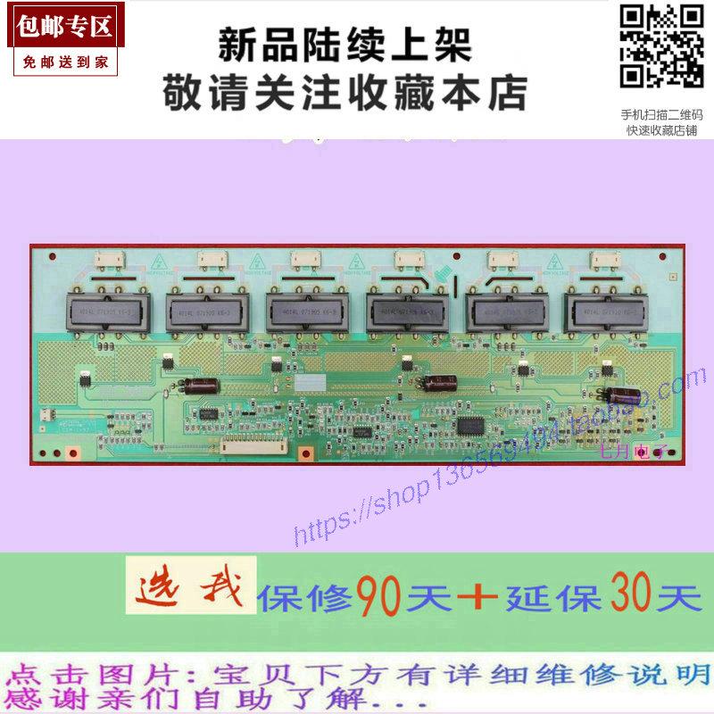 海信 palcový lcd televize TLM263326 konstantní tok desky z podsvícení zesil digitální hv desky.