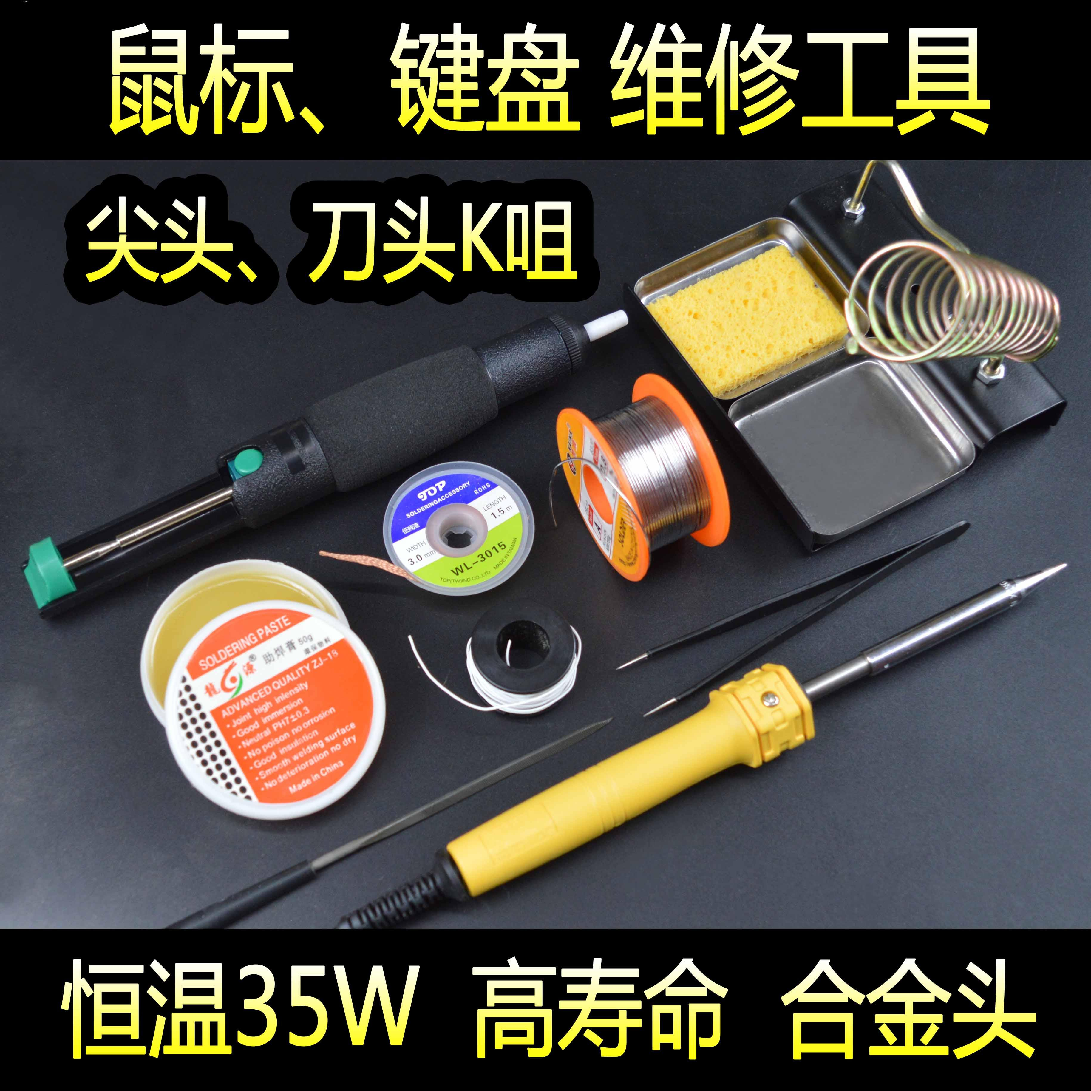 Solda elétrica por UMA mudança de eixo de ferro elétrico para troca de micro - Kit Mouse teclado mecânico de manutenção