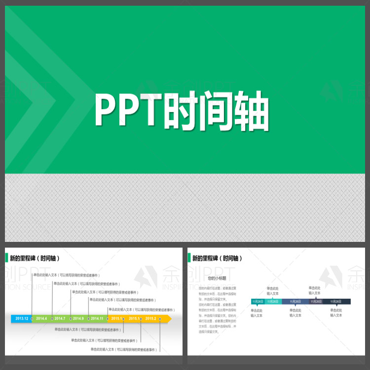 F423 Static PPT Template Timeline Slide Material 49 pages