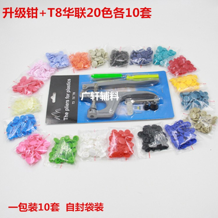Hualian T8 four buttons, resin plastic buttons, 200 sets of buckle installation tools, pliers, suits, children's clothing, curtains, buttons