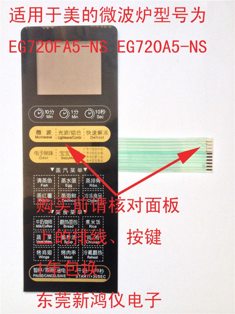 kaunis EG720FA5-NSEG720A5-NS mikroaaltouuni paneelin vuonna siirtämistä
