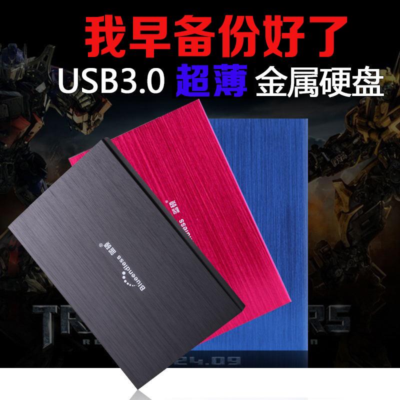 Mobile festplatte die hochgeschwindigkeits - USB - 3.0 1tb - verschlüsselung Hat spezielle backup speichern.