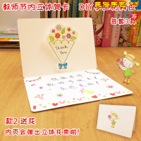 Folk craft DIY teacher's Day greeting card stereo manual material for children students creative painting made Shane