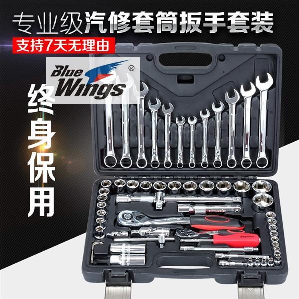 46 sleeve batch ratchet wrench combination car maintenance machine
