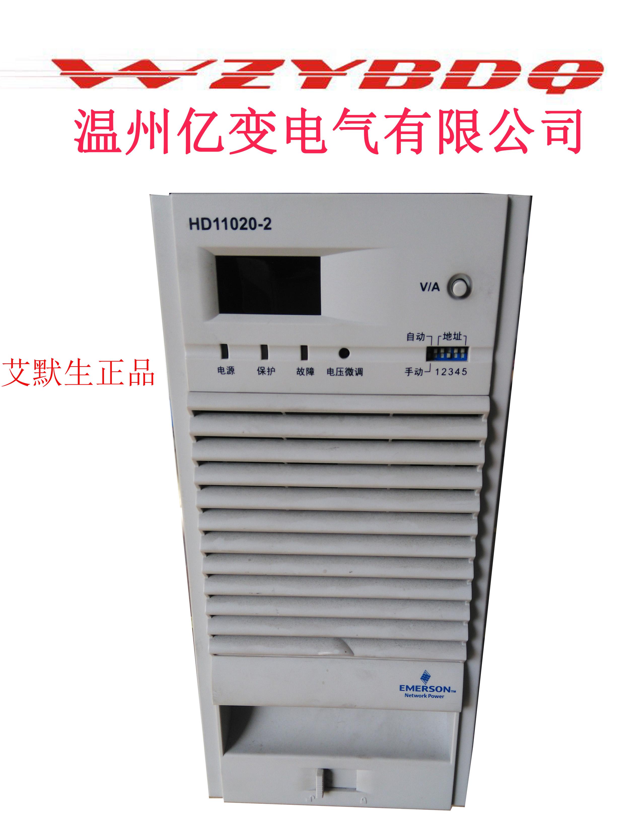 「特価銷售」HD11020-2エマーソン・電源モジュール、充電モジュールHD11020-2