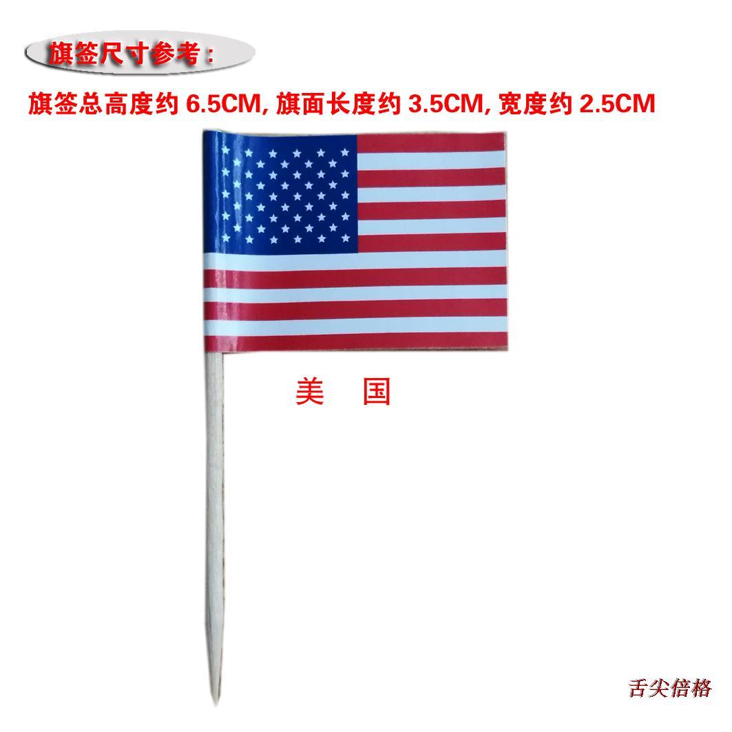 乳白色140支/盒美國國旗牙簽酒簽紙質世界各國小國旗簽外國小旗子小彩旗