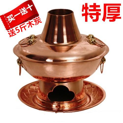 медный горшок чистой меди древесный уголь хого утолщение все медные огонь котла старого Пекина хого баранина Мандаринка хого печь