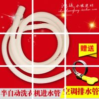 The water inlet pipe water pipe thickening semi-automatic washing machine water hose extended double cylinder washing drainage pipe of the air conditioner washing machine