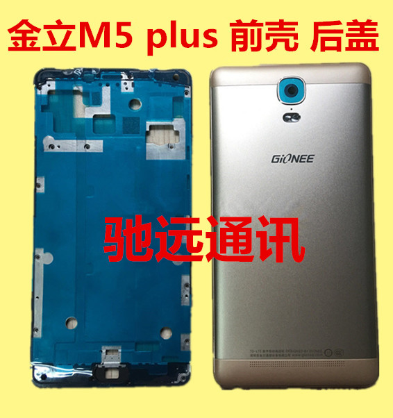 Gn8001 assembly original Jin M5plus front shell frame screen box cover battery cover box shell screen