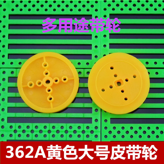 362A large yellow pulley, 2mm hole, DIY model, wheel pulley, TT motor, plastic eccentric wheel