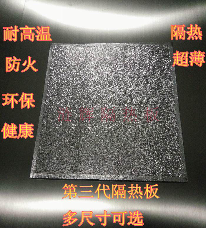High temperature resistant fire proof refrigerator, heat insulation board, hearth insulation board, gas cooker, heat insulation board, oven, kitchen insulation board