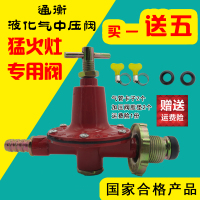 Gas tank medium pressure reducing valve, household liquefied petroleum gas, petroleum gas high pressure valve, low pressure valve, high pressure valve, medium pressure valve