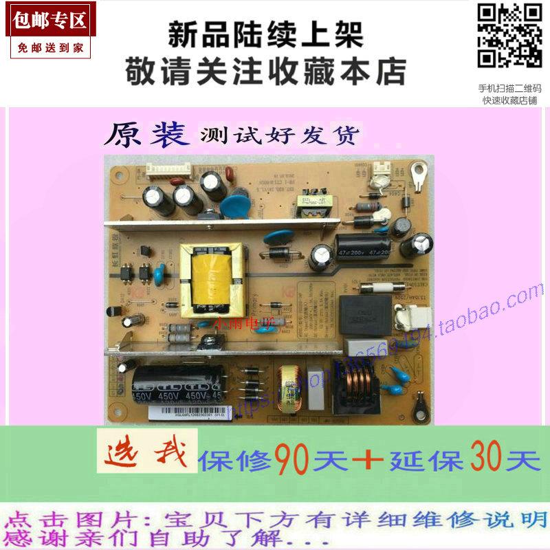 Original changhong LED32B1000C32 - Zoll - LCD - TV macht - liter - hintergrundbeleuchtung konstantstrom - Vorstand.