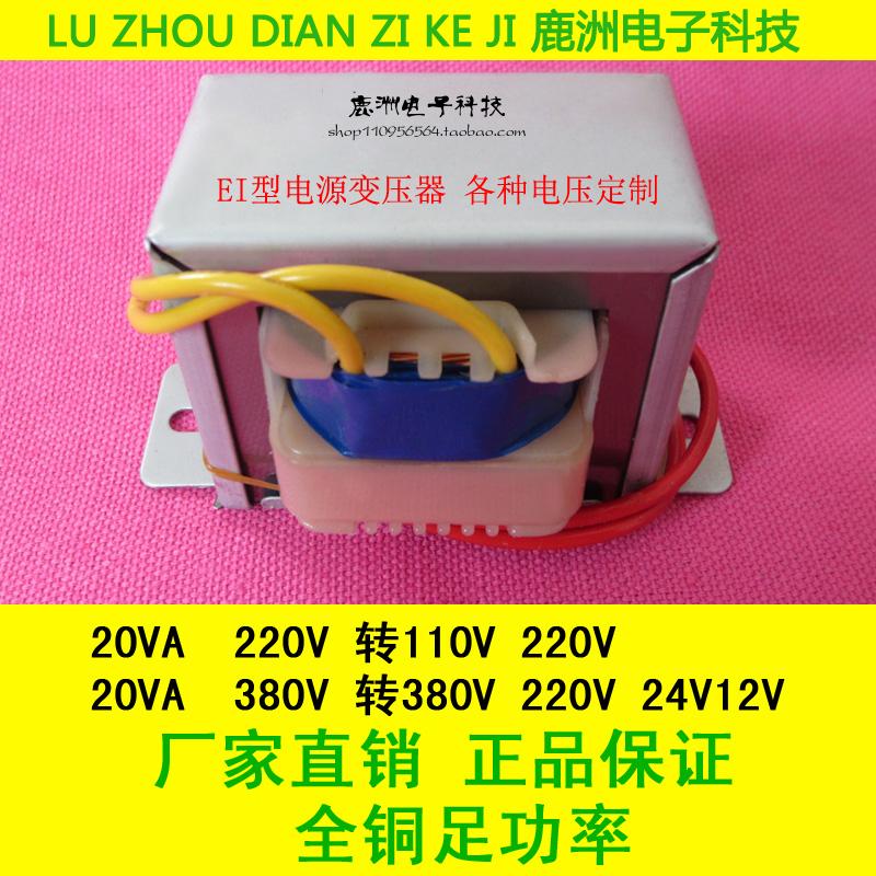 IL trasformatore di alimentazione di tipo 20w20va380v 220v110v24v12v piena di Rame isolato AC.