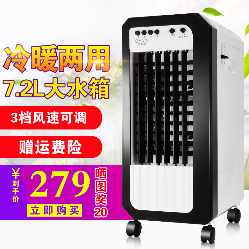 Cooling and heating of electric fan, electric air conditioner fan, cool and warm dual use, silent household mini air cooling fan, refrigeration vertical movement