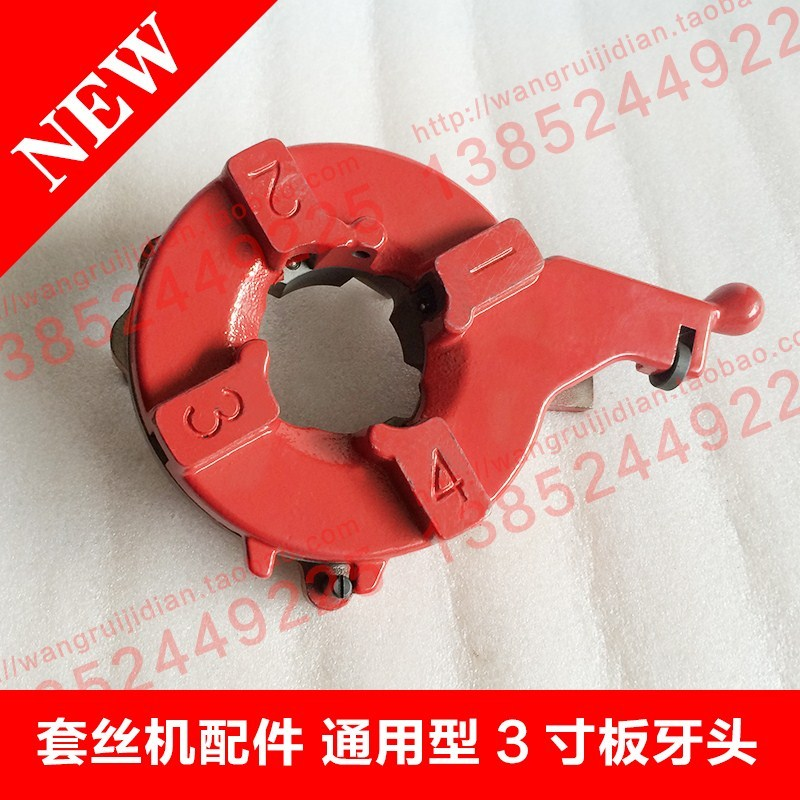 The first 3 inch 80 type electric pipe threading machine accessories die head general 3 inch die