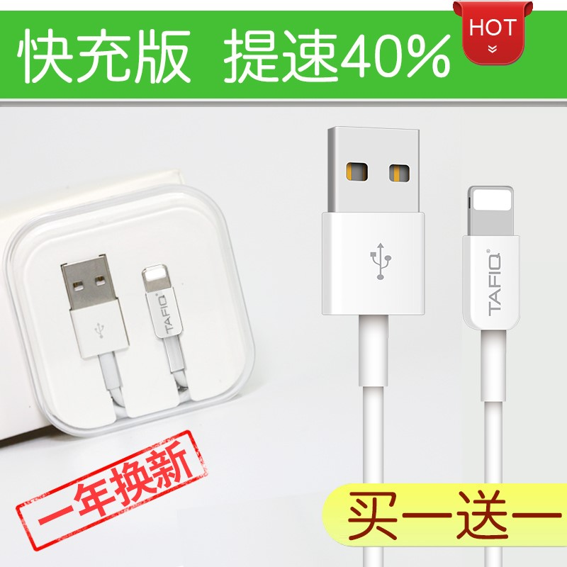 Applicable data line, iphone6 charging line, 5S single head 7 mobile phone certification, Plus fast charge iPad