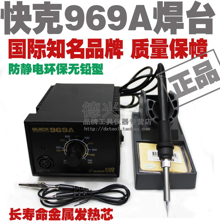 QUICK crack 969A 969A antistatic soldering station temperature lead-free soldering metal heater