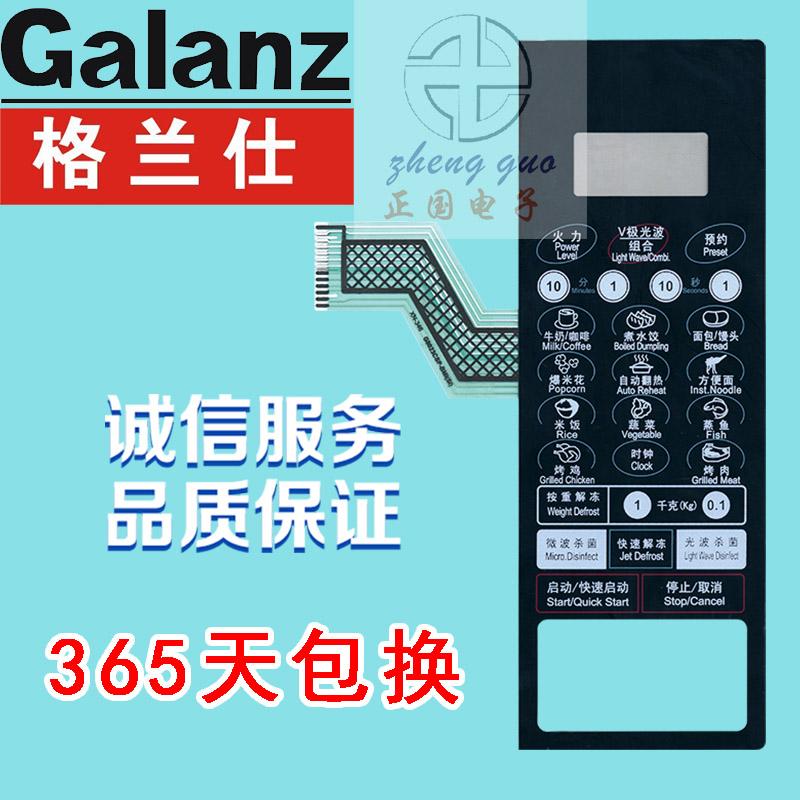 G8023CSP-BM1 glanz (s0) G8023CSP-BMI gumb na membrano stikalo mikrovalovno pečico.
