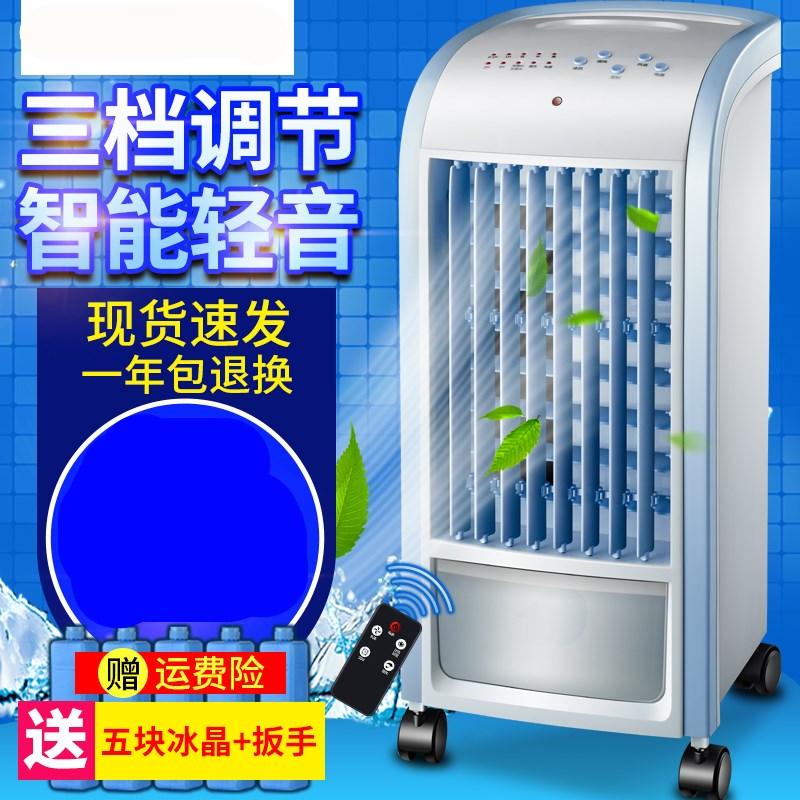 Klimaanlage fernbedienung single timing Kühl - Zu hause mobile Kleine klimaanlage kalt - fan Stumm befeuchtung wasserkühlung