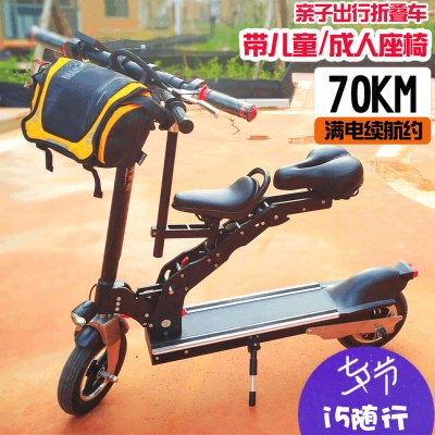 Electric Bike For Parent-Child Folding Mini Battery Scooter