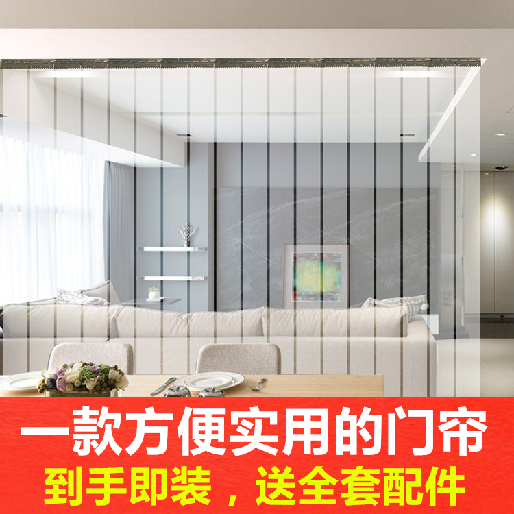 PVC plastic transparent soft door curtain air conditioning in summer wind and heat air conditioning curtain curtain partition