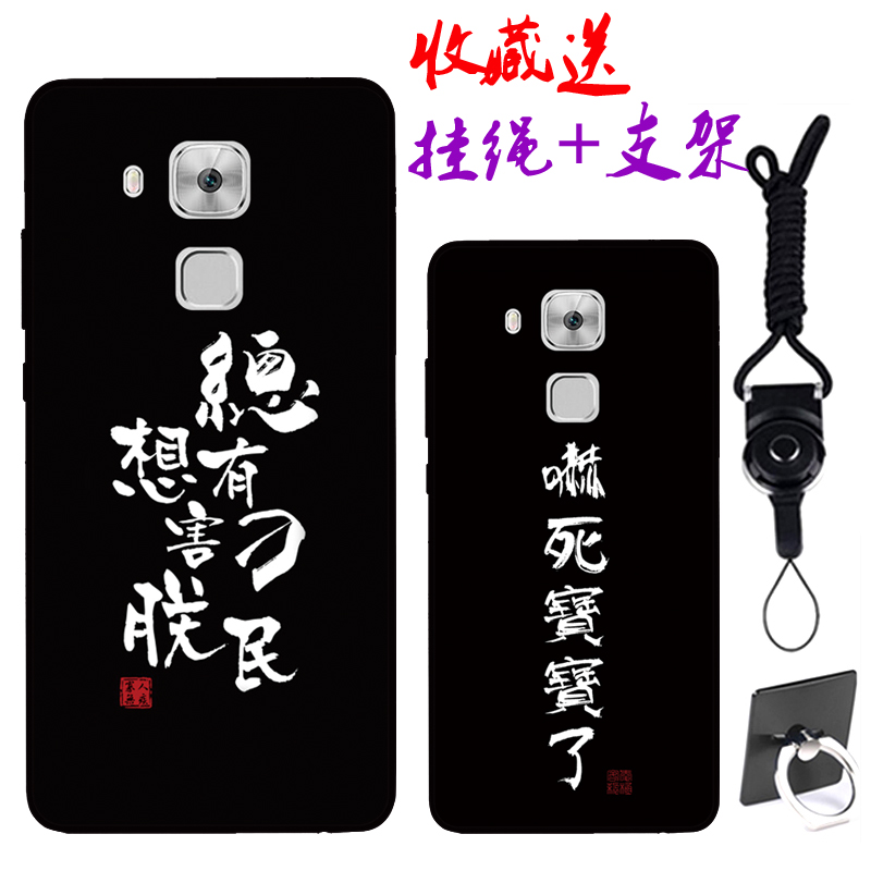 Jin m6splus mobile phone shell m5plus black side set text total you want to harm me frosted silicone strap