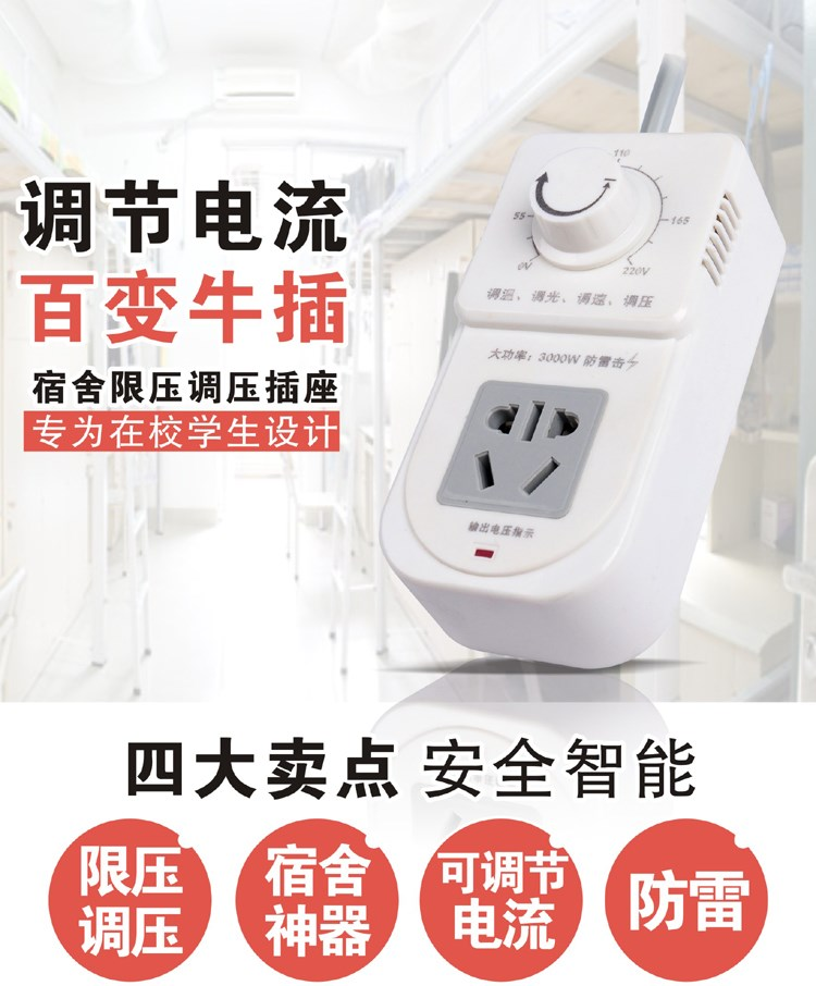 The dormitory dormitory dormitory of large power transformer socket row wire voltage power converter socket