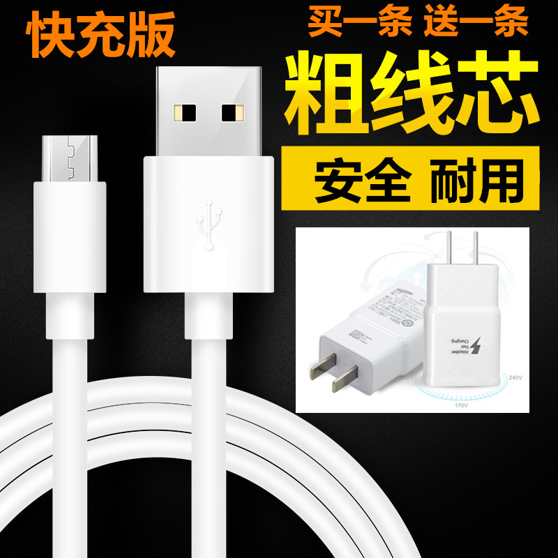 Jin S6 data line S8 m5plus original GN90108001 mobile phone charger Pro 2 meters long fast