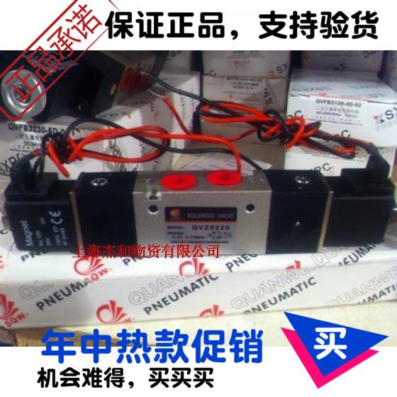 продается, шанхайский новый выгоды / полностью вэй QVFB3430-02QVFB3530-02 электрический клапан