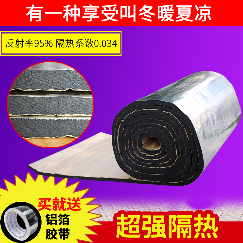 Fire retardant flame retardant thermal insulation cotton heat pipe, high temperature insulation board, air conditioning, sun insulation material, thermal insulation material