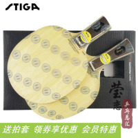 [Ying Love] STIGA Steel Kasika VPS Diamond 55 Fan Zhendong Настольный теннис Racket Подлинная