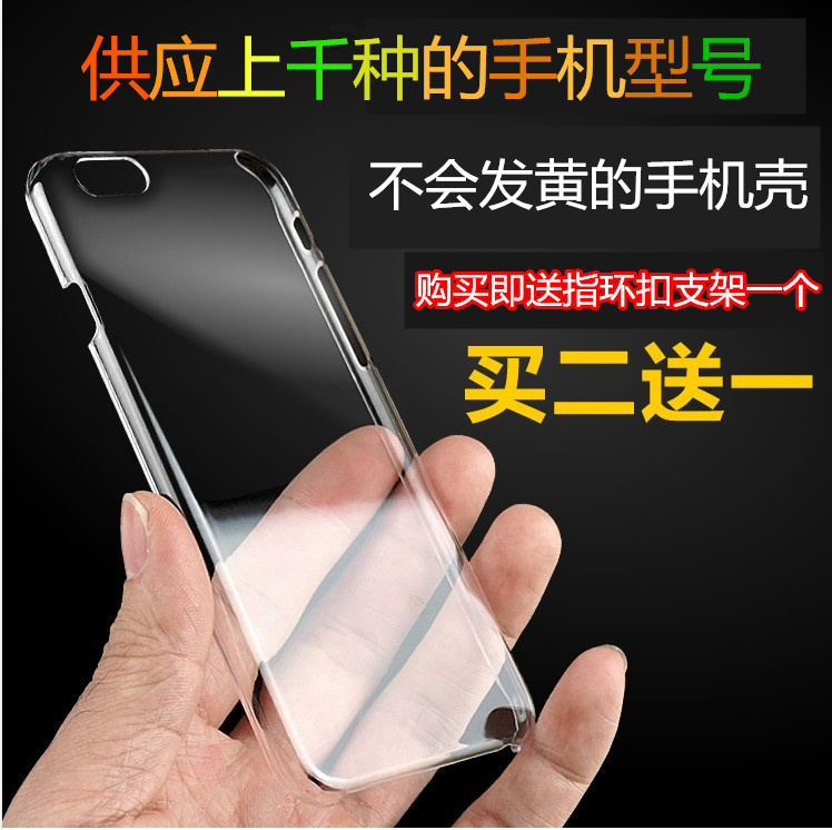 Jin X817 M5 E8 mobile phone shell mobile phone protection shell material M6PLUS thin transparent hard shell mobile phone