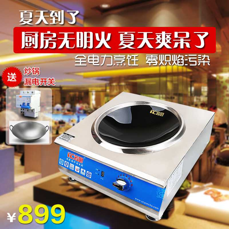 Commercial electromagnetic oven 5000W high power electromagnetic oven furnace Hot pot stir concave household special offer