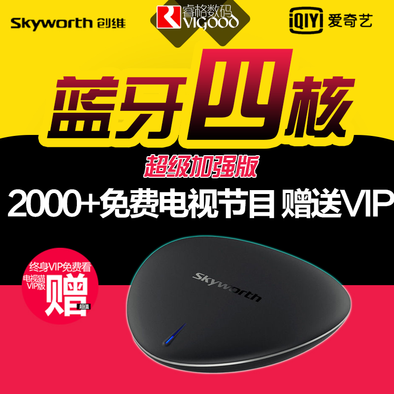 Skyworth/ SKYWORTH Q+ two generation network HD player wireless live TV set top box package mail